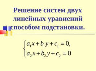 Решение систем двух линейных уравнений способом подстановки.