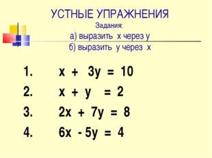 УСТНЫЕ УПРАЖНЕНИЯ Задания: а) выразить х через у б) выразить у через х 1. х +