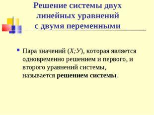 Решение системы двух линейных уравнений с двумя переменными Пара значений (Х;