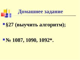 Домашнее задание §27 (выучить алгоритм); № 1087, 1090, 1092*.