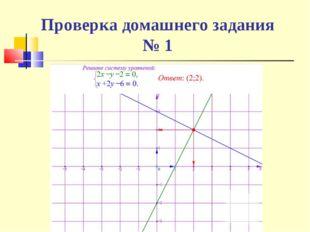 Проверка домашнего задания № 1