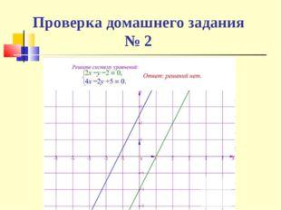 Проверка домашнего задания № 2