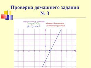 Проверка домашнего задания № 3