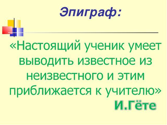 Эпиграф: