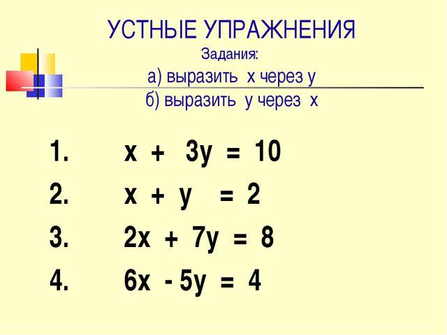 УСТНЫЕ УПРАЖНЕНИЯ Задания: а) выразить х через у б) выразить у через х 1. х +...