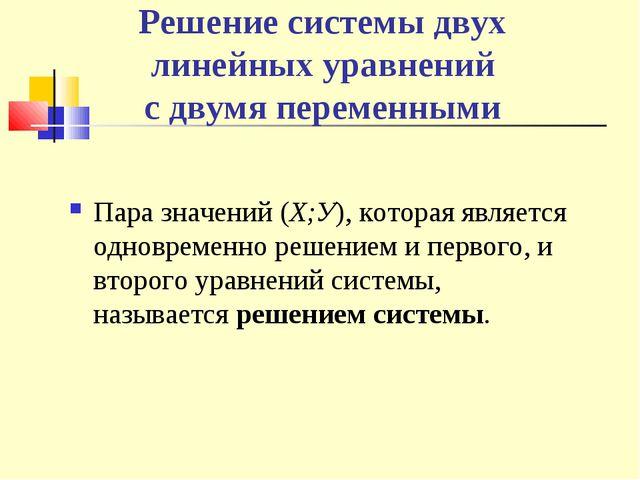 Решение системы двух линейных уравнений с двумя переменными Пара значений (Х;...
