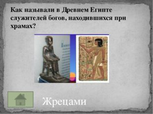 «Миф о первых людях»