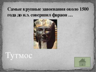 В Лидии (в Лидийском царстве) Где начали чеканить первую в мире монету из спл