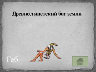 Вельможа Знатный, важный и богатый человек в Древнем Египте, ближайший помощ