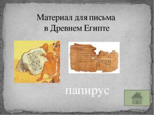 Персидскую Какую державу называли держава «царя царей»?