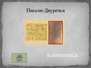 Библ, Сидон, Тир «На ослах и верблюдах прибывали торговые караваны в города ф