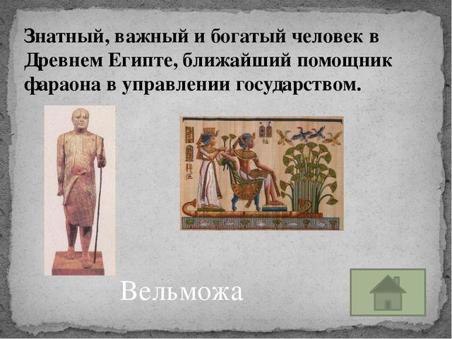 брахманы Самыми мудрыми и почтенными в Индии считались… (Их приглашали в кажд...