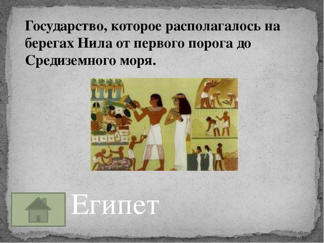 Египет Государство, которое располагалось на берегах Нила от первого порога д...
