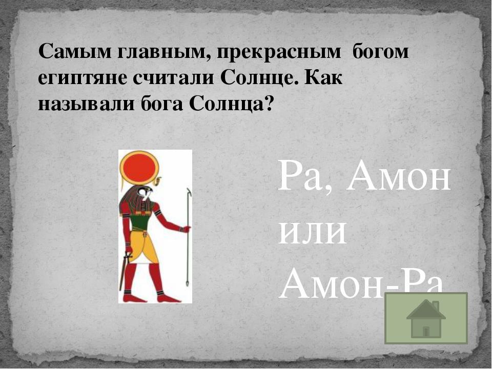 Дарий Первый Самым могущественным правителем Перси, был … (Он окружил себя та...