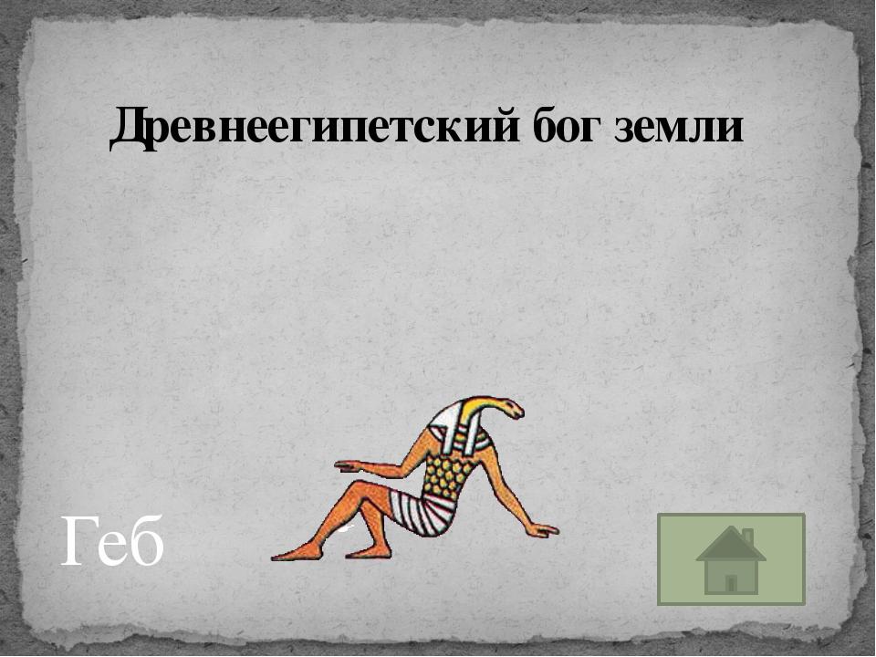Вельможа Знатный, важный и богатый человек в Древнем Египте, ближайший помощ...