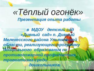 «Тёплый огонёк» Презентация опыта работы в МДОУ детский сад «Дивный сад» п.