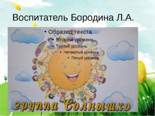 Воспитатель Бородина Л.А.
