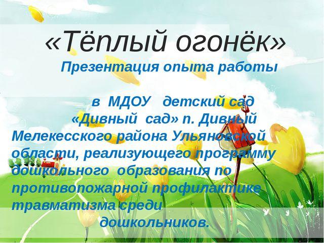 «Тёплый огонёк» Презентация опыта работы в МДОУ детский сад «Дивный сад» п....