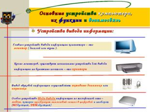 Основные устройства компьютера, их функции и взаимосвязь Устройства вывода ин