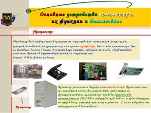 Основные устройства компьютера, их функции и взаимосвязь Процессор: Обработку