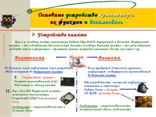 Основные устройства компьютера, их функции и взаимосвязь Устройства памяти Ка
