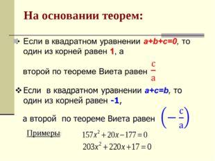 На основании теорем: Примеры: