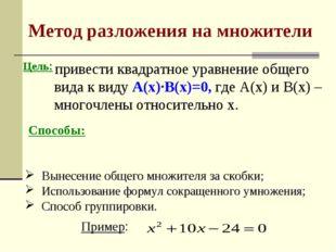 Метод разложения на множители привести квадратное уравнение общего вида к вид