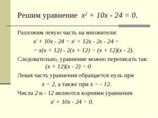 Решим уравнение х2 + 10х - 24 = 0. Разложим левую часть на множители: х2 + 1