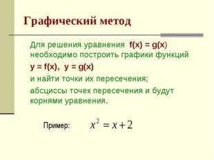Графический метод Для решения уравнения f(x) = g(x) необходимо построить граф
