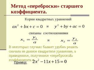 Корни квадратных уравнений и связаны соотношениями и В некоторых случаях быва