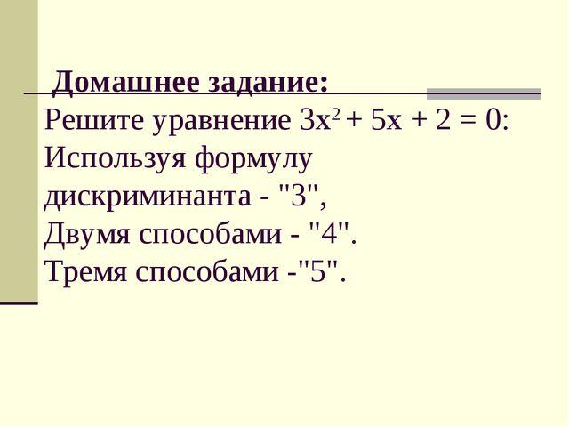 Домашнее задание: Решите уравнение 3х2+ 5х + 2 = 0: Используя формулу дискр...