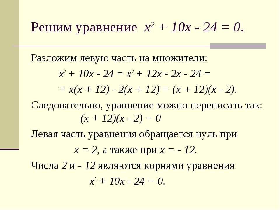 Решим уравнение х2 + 10х - 24 = 0. Разложим левую часть на множители: х2 + 1...