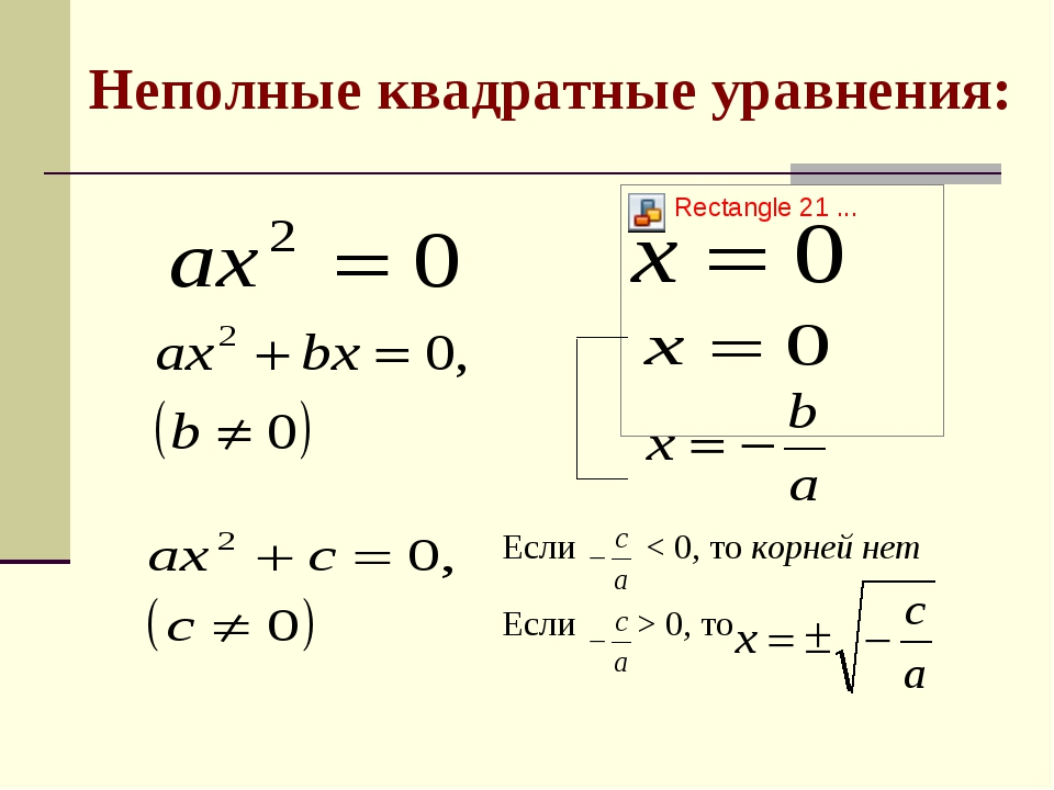 Неполные квадратные уравнения:   Если < 0, то корней нет Если > 0, то