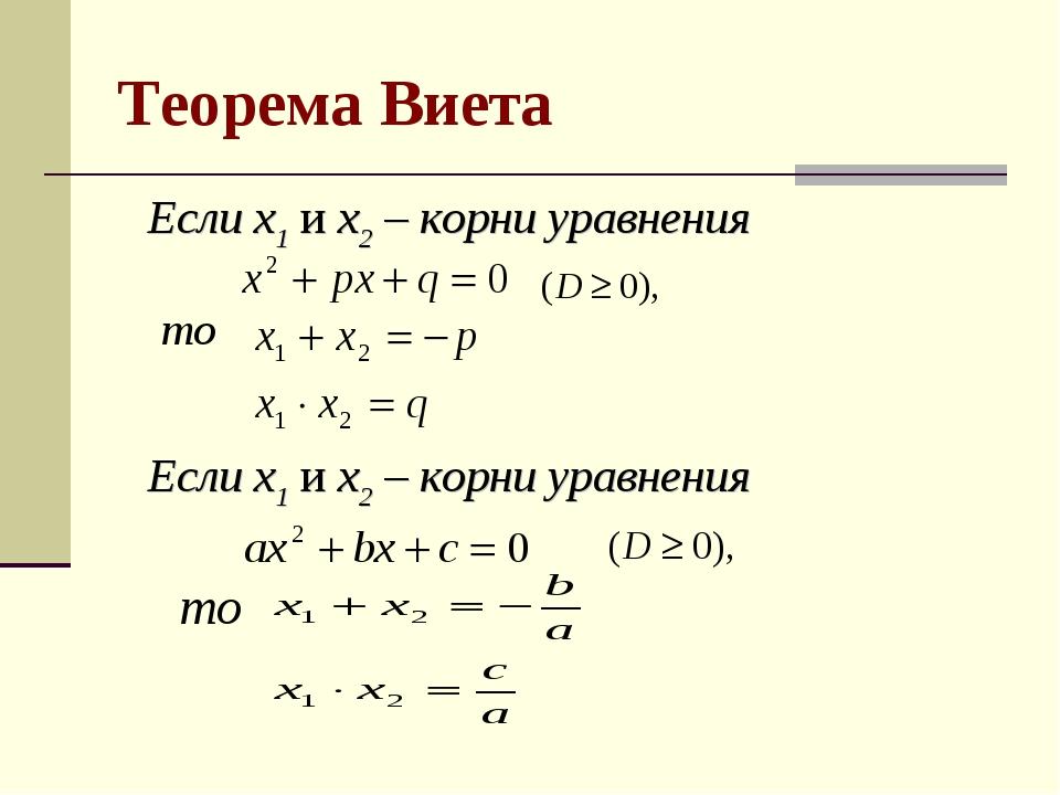 Теорема Виета Если x1 и х2 – корни уравнения Если x1 и х2 – корни уравнения