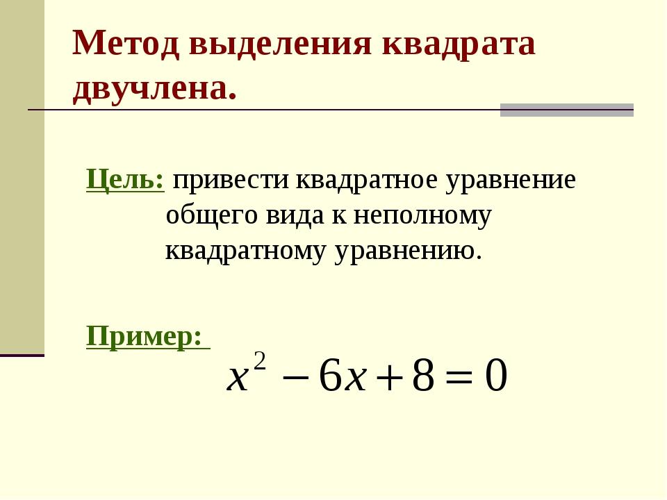 Цель: привести квадратное уравнение общего вида к неполному квадратному урав...