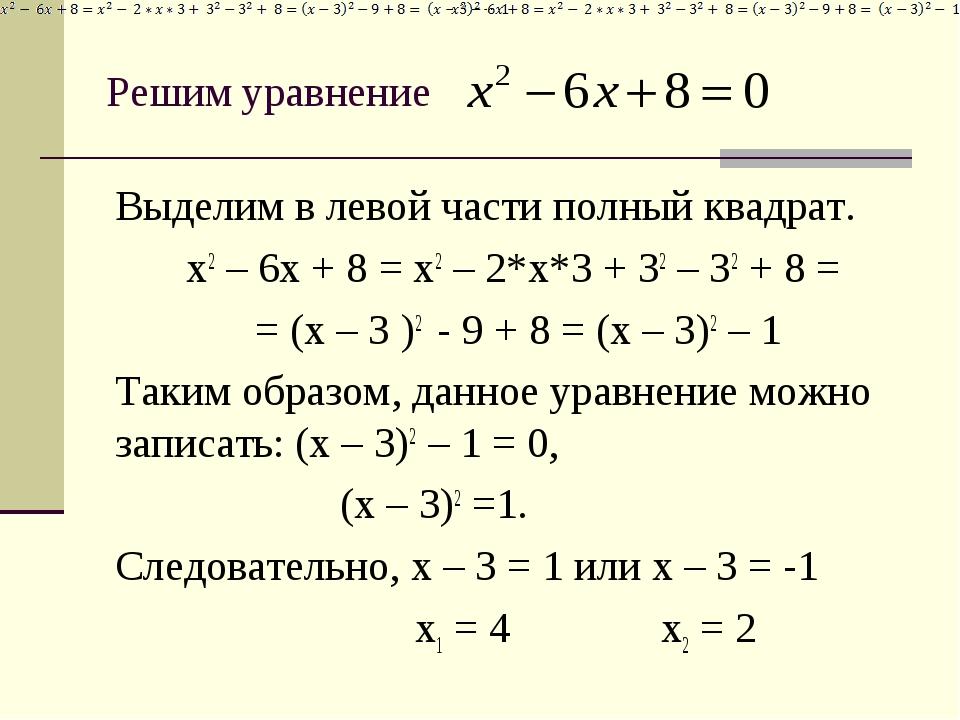 Решим уравнение Выделим в левой части полный квадрат. x2 – 6x + 8 = x2 – 2*x*...