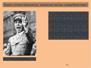 рейхсминистр пропаганды Германии (1933-1945), гауляйтер Берлина (1926-1945),