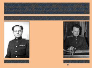 Международный военный трибунал был сформирован из представителей четырёх вели