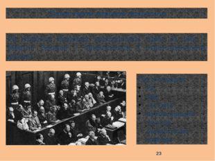 Перед судом народов предстали 24 главных военных преступника, один из них – М