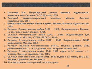 Список использованной литературы: Полторак А.И. Нюрнбергский эпилог. Военное
