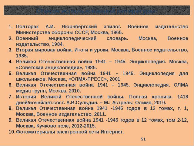 Список использованной литературы: Полторак А.И. Нюрнбергский эпилог. Военное...
