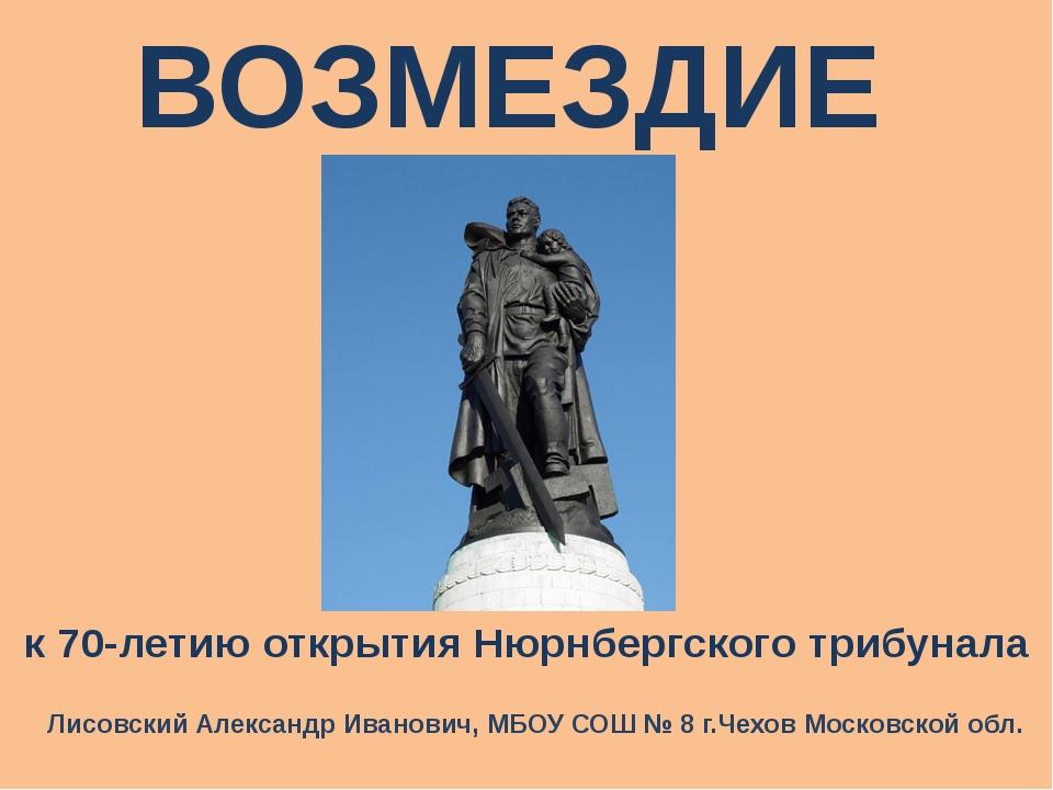 ВОЗМЕЗДИЕ к 70-летию открытия Нюрнбергского трибунала Лисовский Александр Ива...