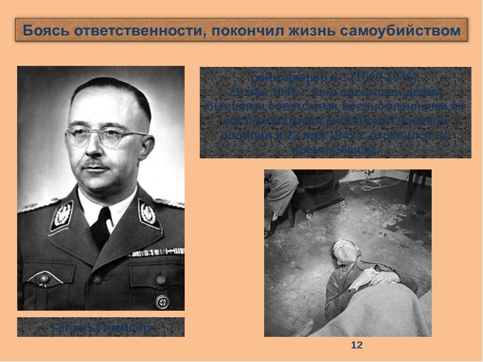 рейхсфюрер СС (1929-1945). 21 мая 1945 г. был арестован двумя бывшими советс...