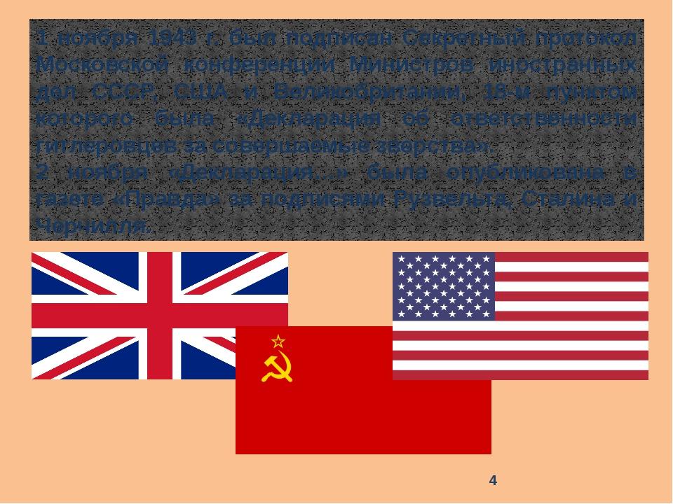 1 ноября 1943 г. был подписан Секретный протокол Московской конференции Минис...