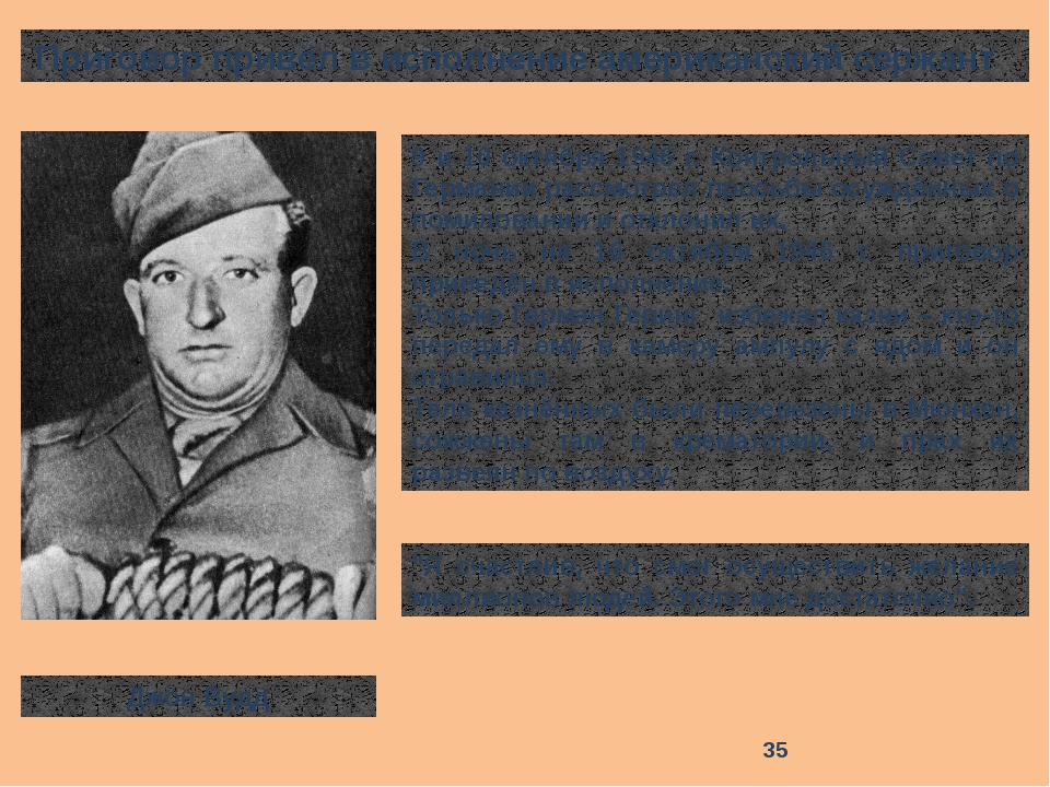 Приговор привёл в исполнение американский сержант Джон Вудд 9 и 10 октября 19...