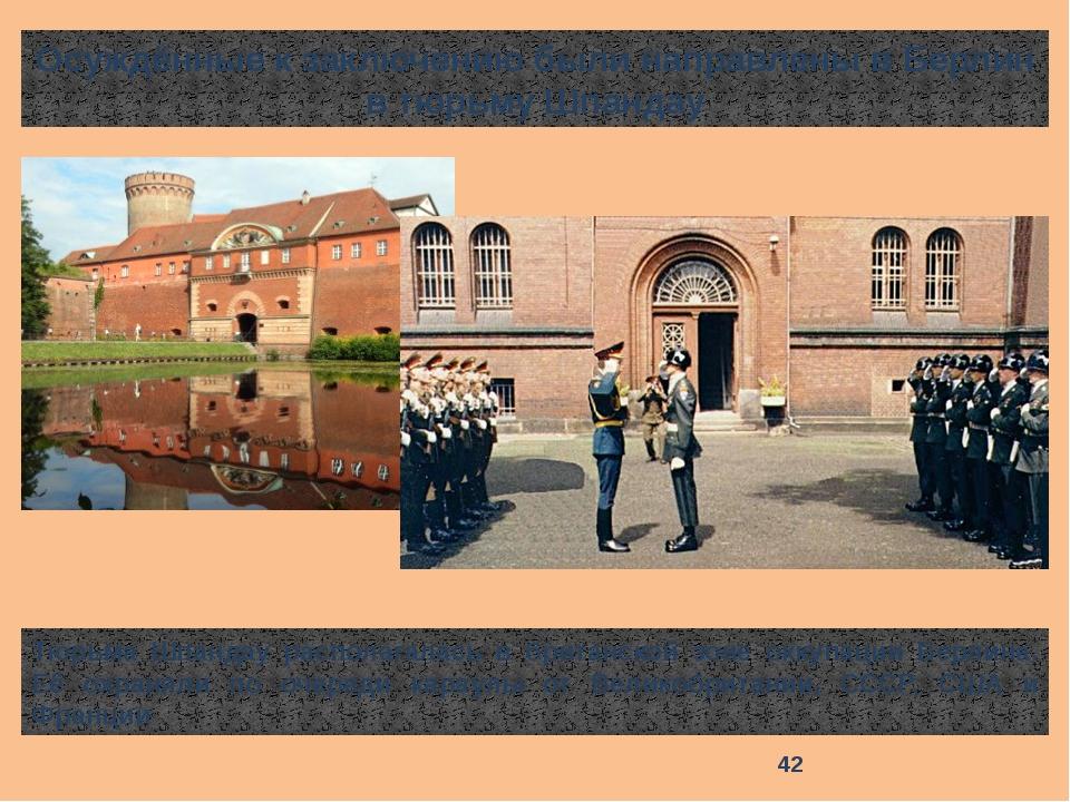 Осуждённые к заключению были направлены в Берлин в тюрьму Шпандау Тюрьма Шпан...