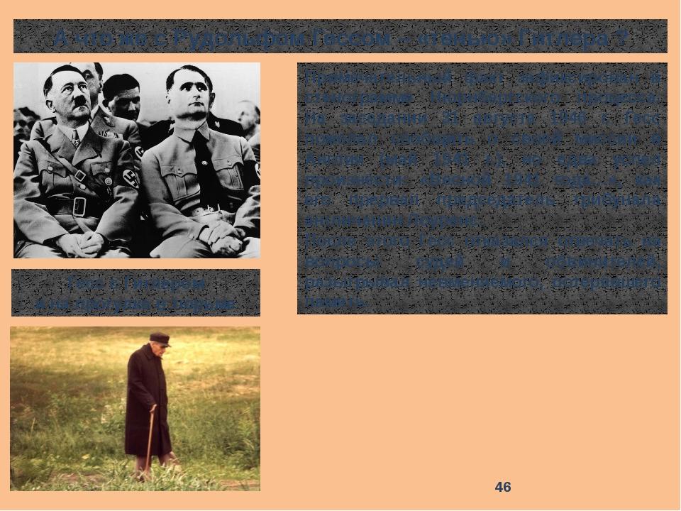 А что же с Рудольфом Гессом – «тенью» Гитлера ? Гесс с Гитлером и на прогулке...