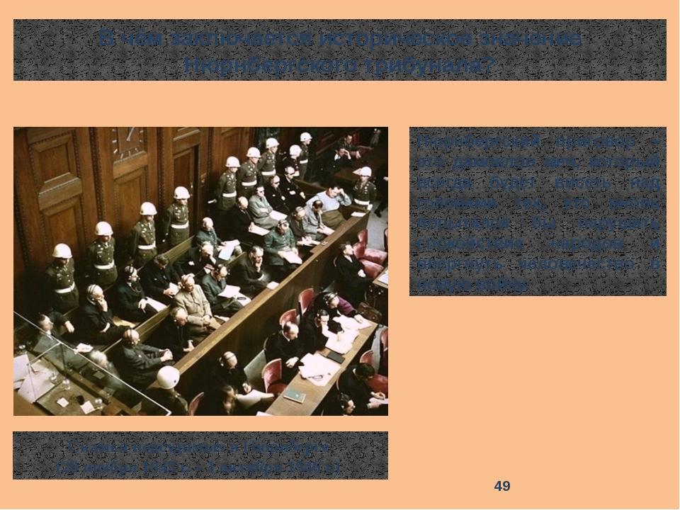 В чём заключается историческое значение Нюрнбергского трибунала? Нюрнбергский...