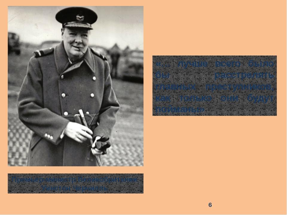 Премьер-министр Великобритании Уинстон Черчилль «… лучше всего было бы расстр...