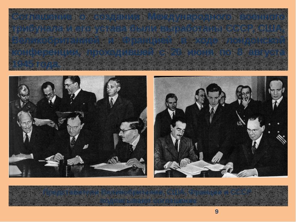 Соглашение о создании Международного военного трибунала и его устава были выр...